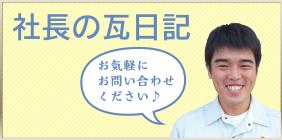 藤井製瓦社長の瓦日記