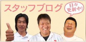 藤井製瓦スタッフブログ
